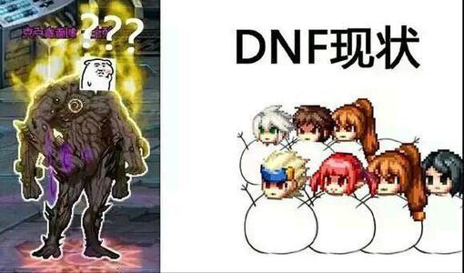 dnf私服吧