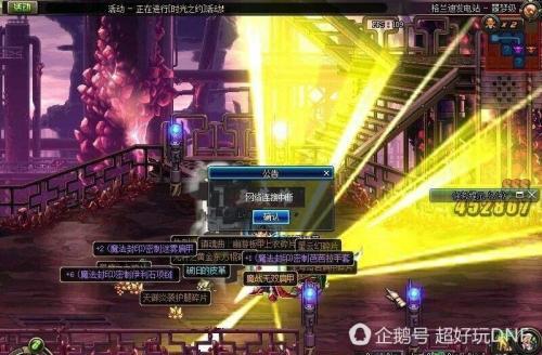 dnf公益服发布网站,92剑魂52秒竞速raid模式能源切割