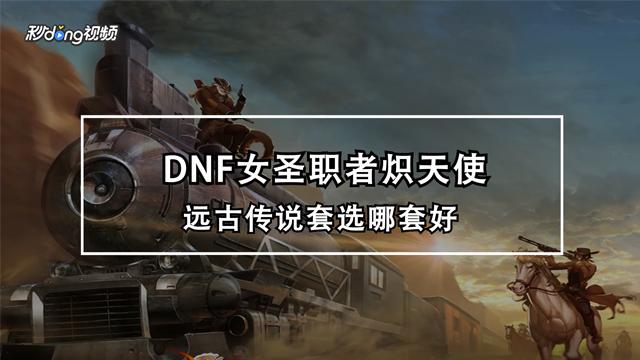 聊聊国服两拨特色后三大成就的最优解新开dnfsf